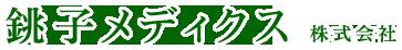 銚子メディクス株式会社